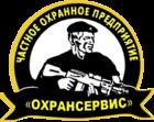 ООО ЧОО Охрансервис